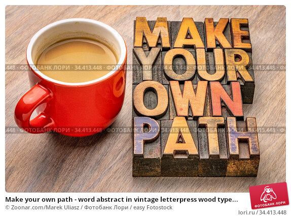 Make your own path - word abstract in vintage letterpress wood type... Стоковое фото, фотограф Zoonar.com/Marek Uliasz / easy Fotostock / Фотобанк Лори