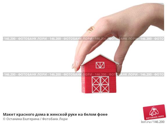 Купить «Макет красного дома в женской руке на белом фоне», фото № 146200, снято 7 декабря 2007 г. (c) Останина Екатерина / Фотобанк Лори