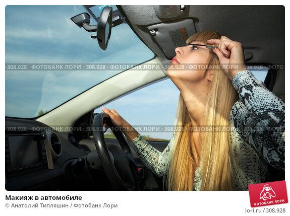 Купить «Макияж в автомобиле», фото № 308928, снято 30 мая 2008 г. (c) Анатолий Типляшин / Фотобанк Лори