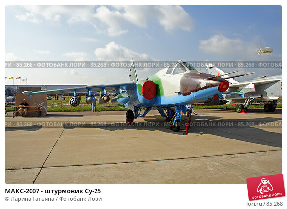 МАКС-2007 - штурмовик Су-25, фото № 85268, снято 26 августа 2007 г. (c) Ларина Татьяна / Фотобанк Лори