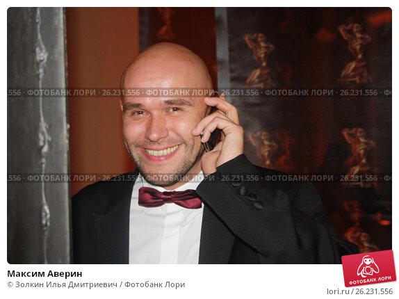 Максим Аверин фото биография личная жизнь Максима