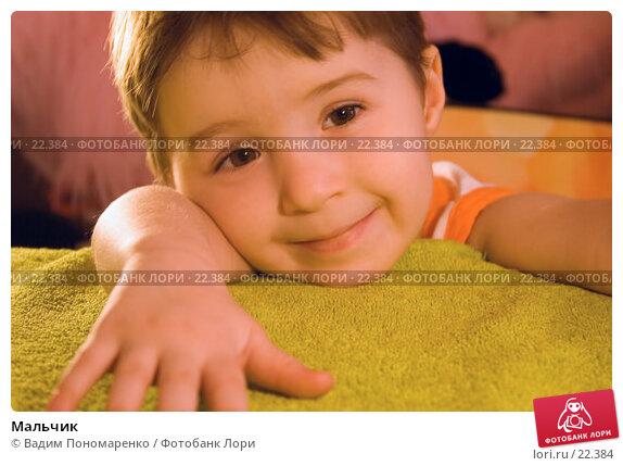 Мальчик, фото № 22384, снято 24 февраля 2007 г. (c) Вадим Пономаренко / Фотобанк Лори