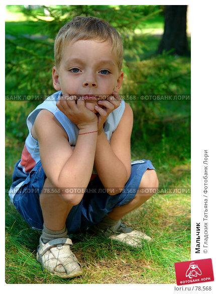 Мальчик, фото № 78568, снято 13 августа 2007 г. (c) Гладских Татьяна / Фотобанк Лори