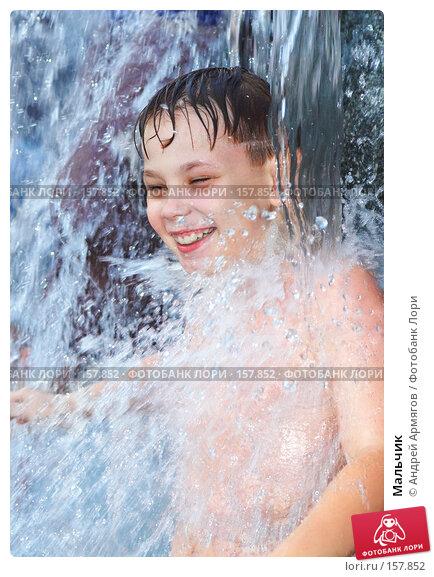Мальчик, фото № 157852, снято 31 мая 2007 г. (c) Андрей Армягов / Фотобанк Лори