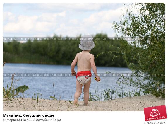 Мальчик, бегущий к воде, фото № 98828, снято 22 июля 2007 г. (c) Марюнин Юрий / Фотобанк Лори