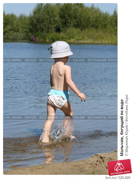 Купить «Мальчик, бегущий по воде», фото № 120420, снято 11 августа 2007 г. (c) Марюнин Юрий / Фотобанк Лори