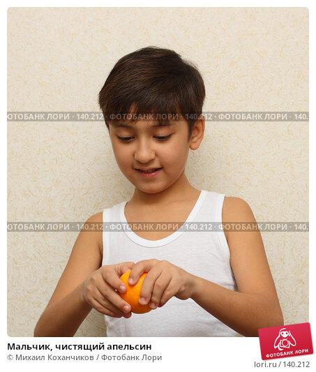 Купить «Мальчик, чистящий апельсин», фото № 140212, снято 25 ноября 2007 г. (c) Михаил Коханчиков / Фотобанк Лори