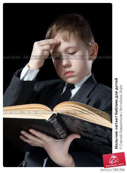 Мальчик читает библию для детей, фото № 195784, снято 5 февраля 2008 г. (c) Сергей Лаврентьев / Фотобанк Лори