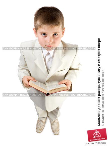Мальчик держит раскрытую книгу и смотрит вверх, фото № 186928, снято 28 октября 2007 г. (c) Вадим Пономаренко / Фотобанк Лори