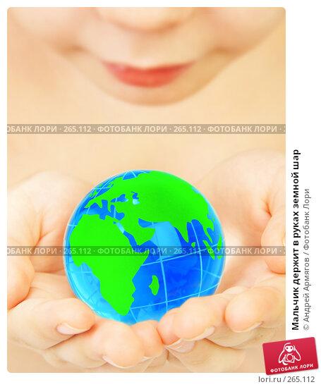 Мальчик держит в руках земной шар, фото № 265112, снято 7 апреля 2008 г. (c) Андрей Армягов / Фотобанк Лори