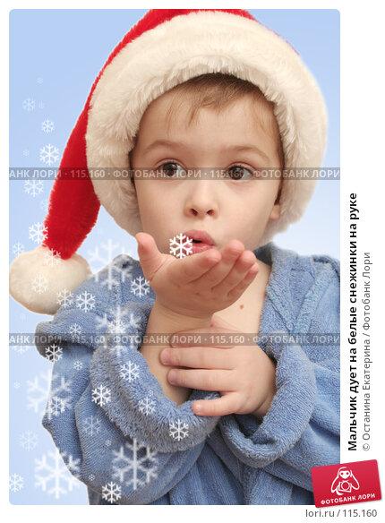 Мальчик дует на белые снежинки на руке, фото № 115160, снято 9 ноября 2007 г. (c) Останина Екатерина / Фотобанк Лори
