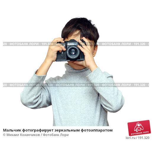 Мальчик фотографирует зеркальным фотоаппаратом, фото № 191320, снято 27 января 2008 г. (c) Михаил Коханчиков / Фотобанк Лори
