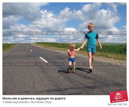 Мальчик и девочка, идущие по дороге, фото № 142724, снято 21 июня 2007 г. (c) Майя Крученкова / Фотобанк Лори