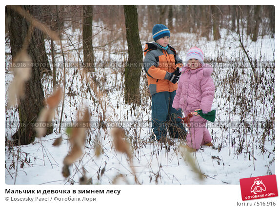 Мальчик и девочка в зимнем лесу, фото № 516916, снято 9 августа 2017 г. (c) Losevsky Pavel / Фотобанк Лори