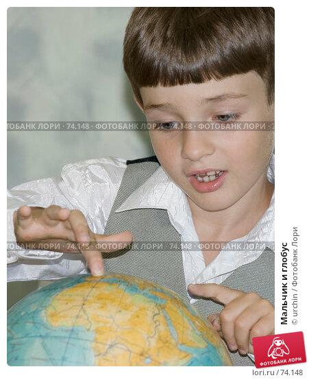 Мальчик и глобус, фото № 74148, снято 19 августа 2007 г. (c) urchin / Фотобанк Лори