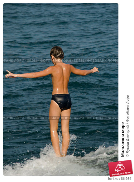 Мальчик и море, фото № 86984, снято 14 августа 2007 г. (c) Лукаш Дмитрий / Фотобанк Лори