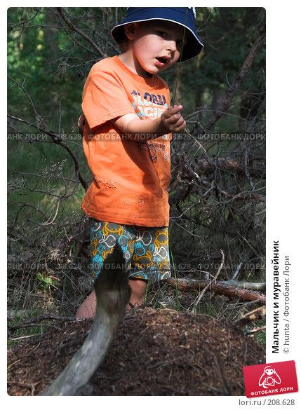 Мальчик и муравейник, фото № 208628, снято 14 июня 2007 г. (c) hunta / Фотобанк Лори
