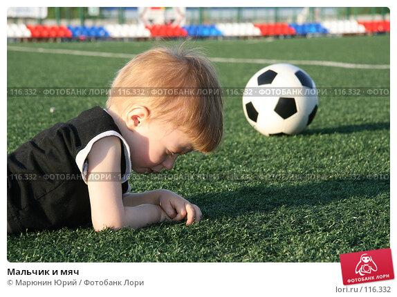 Мальчик и мяч, фото № 116332, снято 19 мая 2007 г. (c) Марюнин Юрий / Фотобанк Лори