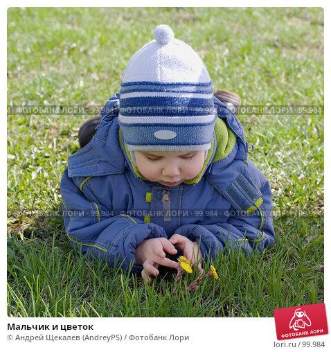 Купить «Мальчик и цветок», фото № 99984, снято 30 апреля 2007 г. (c) Андрей Щекалев (AndreyPS) / Фотобанк Лори