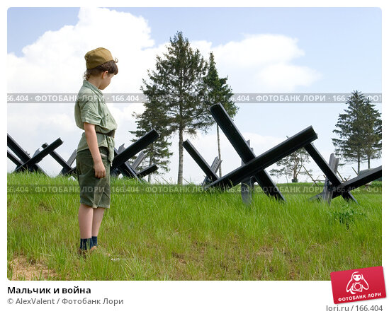 Мальчик и война, фото № 166404, снято 22 июля 2017 г. (c) AlexValent / Фотобанк Лори