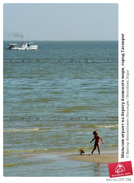 Купить «Мальчик играет на берегу Азовского моря, город Таганрог», фото № 271156, снято 20 сентября 2004 г. (c) Виктор Филиппович Погонцев / Фотобанк Лори