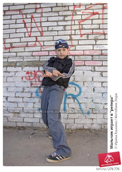 """Мальчик играет в """"репера"""", фото № 278776, снято 23 апреля 2008 г. (c) Ирина Еськина / Фотобанк Лори"""