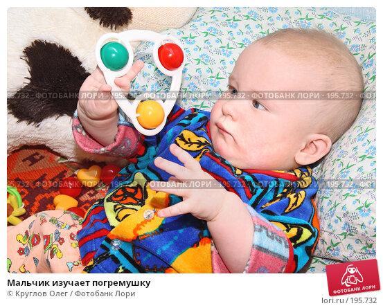 Мальчик изучает погремушку, фото № 195732, снято 1 января 2008 г. (c) Круглов Олег / Фотобанк Лори