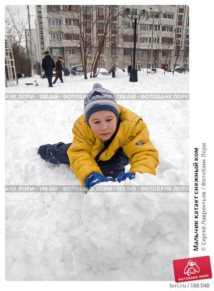 Мальчик катает снежный ком, фото № 188048, снято 26 января 2008 г. (c) Сергей Лаврентьев / Фотобанк Лори