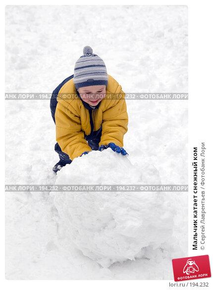 Мальчик катает снежный ком, фото № 194232, снято 26 января 2008 г. (c) Сергей Лаврентьев / Фотобанк Лори