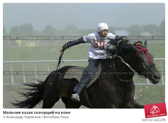 Мальчик казах скачущий на коне, фото № 222276, снято 27 июня 2003 г. (c) Александр Черемнов / Фотобанк Лори