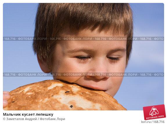 Купить «Мальчик кусает лепешку», фото № 168716, снято 22 сентября 2007 г. (c) Заметалов Андрей / Фотобанк Лори
