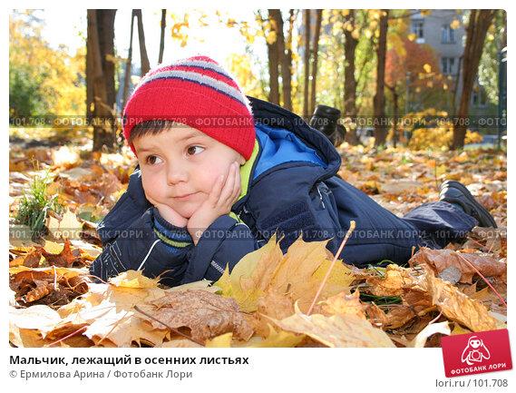 Мальчик, лежащий в осенних листьях, фото № 101708, снято 20 октября 2007 г. (c) Ермилова Арина / Фотобанк Лори