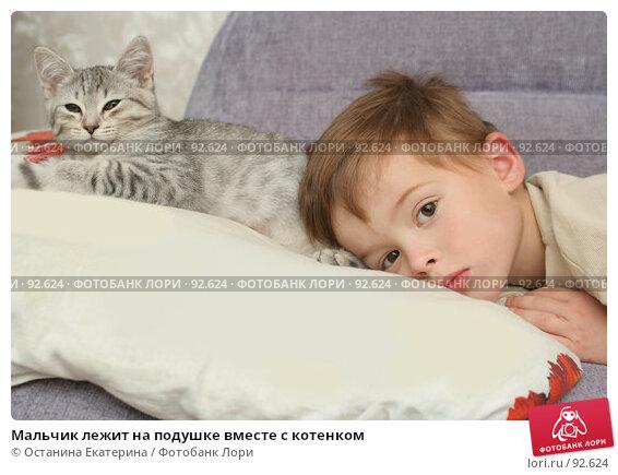 Мальчик лежит на подушке вместе с котенком, фото № 92624, снято 12 сентября 2007 г. (c) Останина Екатерина / Фотобанк Лори