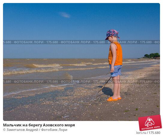 Мальчик на берегу Азовского моря, фото № 175680, снято 12 июля 2006 г. (c) Заметалов Андрей / Фотобанк Лори