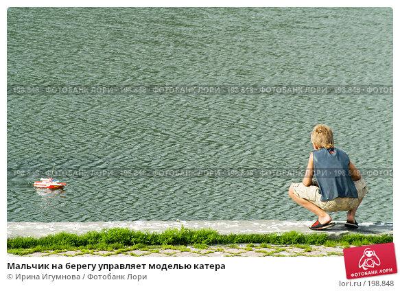 Мальчик на берегу управляет моделью катера, фото № 198848, снято 22 августа 2007 г. (c) Ирина Игумнова / Фотобанк Лори