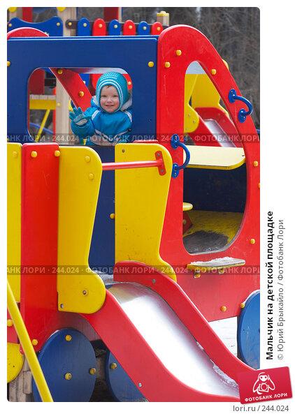 Мальчик на детской площадке, фото № 244024, снято 17 февраля 2008 г. (c) Юрий Брыкайло / Фотобанк Лори