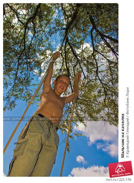 Мальчик на качелях, фото № 221176, снято 14 августа 2004 г. (c) Кравецкий Геннадий / Фотобанк Лори
