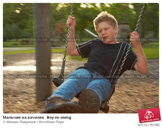 Мальчик на качелях   Boy on swing, фото № 95080, снято 18 июня 2007 г. (c) Михаил Лавренов / Фотобанк Лори