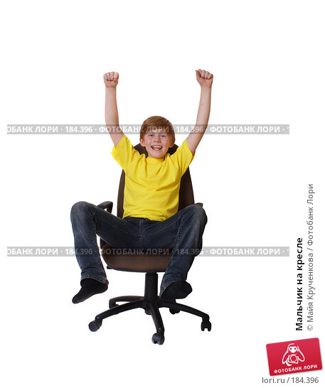Мальчик на кресле, фото № 184396, снято 6 декабря 2007 г. (c) Майя Крученкова / Фотобанк Лори