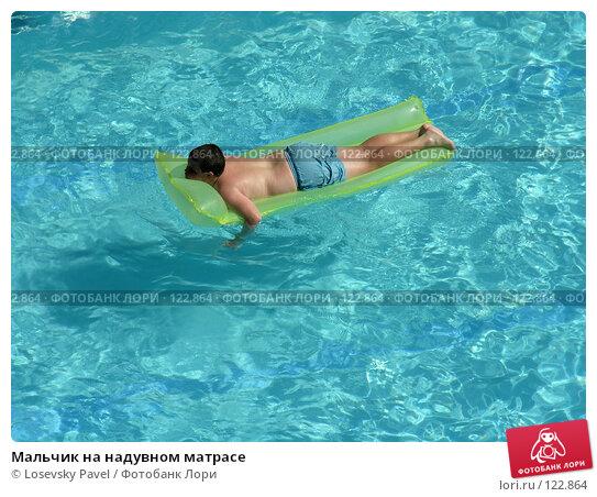 Мальчик на надувном матрасе, фото № 122864, снято 6 мая 2005 г. (c) Losevsky Pavel / Фотобанк Лори