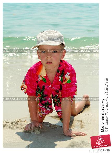 Купить «Мальчик на пляже», фото № 211748, снято 22 января 2008 г. (c) Гладских Татьяна / Фотобанк Лори