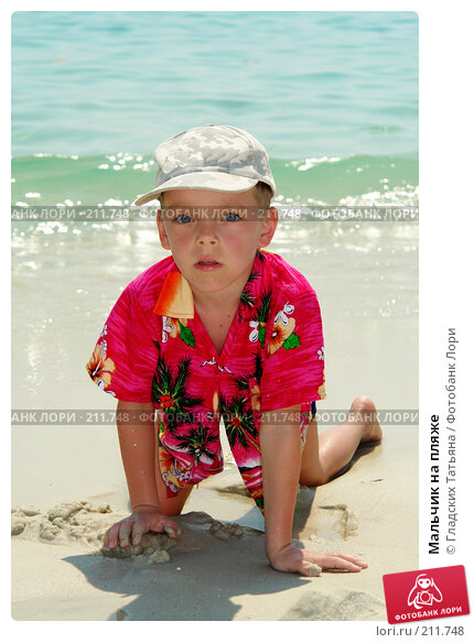 Мальчик на пляже, фото № 211748, снято 22 января 2008 г. (c) Гладских Татьяна / Фотобанк Лори