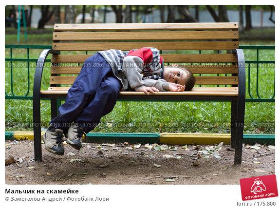 Купить «Мальчик на скамейке», фото № 175800, снято 15 сентября 2007 г. (c) Заметалов Андрей / Фотобанк Лори