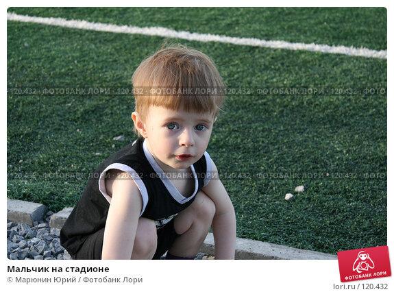 Мальчик на стадионе, фото № 120432, снято 19 мая 2007 г. (c) Марюнин Юрий / Фотобанк Лори