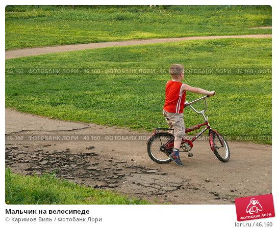 Купить «Мальчик на велосипеде», фото № 46160, снято 23 мая 2007 г. (c) Каримов Виль / Фотобанк Лори