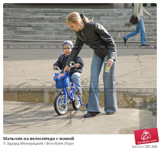 Мальчик на велосипеде с мамой, фото № 287268, снято 13 мая 2008 г. (c) Эдуард Межерицкий / Фотобанк Лори