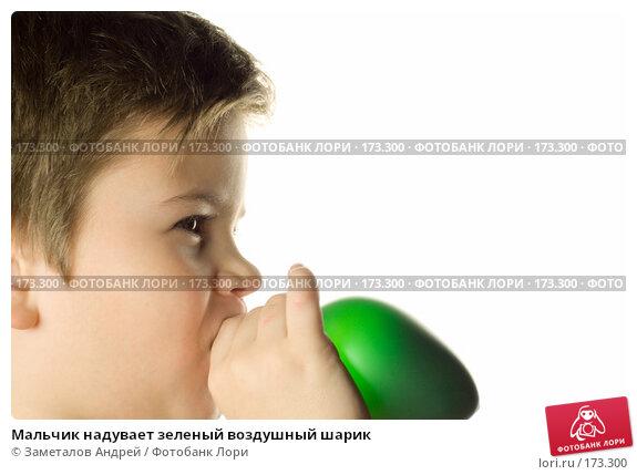 Мальчик надувает зеленый воздушный шарик, фото № 173300, снято 11 января 2008 г. (c) Заметалов Андрей / Фотобанк Лори