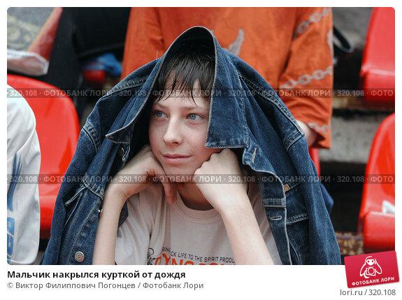 Мальчик накрылся курткой от дождя, фото № 320108, снято 8 мая 2005 г. (c) Виктор Филиппович Погонцев / Фотобанк Лори