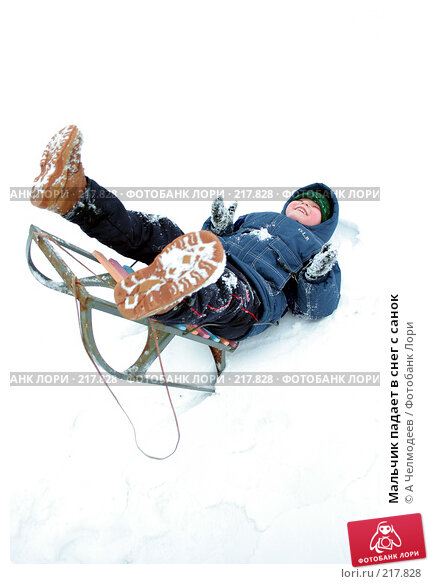 Купить «Мальчик падает в снег с санок», фото № 217828, снято 3 февраля 2007 г. (c) A Челмодеев / Фотобанк Лори