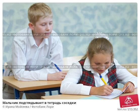 Мальчик подглядывает в тетрадь соседки, фото № 213352, снято 19 августа 2007 г. (c) Ирина Мойсеева / Фотобанк Лори